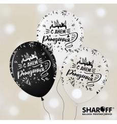 Воздушный шар (12'' 30 cм) С днём рождения, Микс чёрный, белый