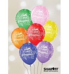 Воздушный шар (12'' 30 cм) С днём рождения, Пастель микс 50