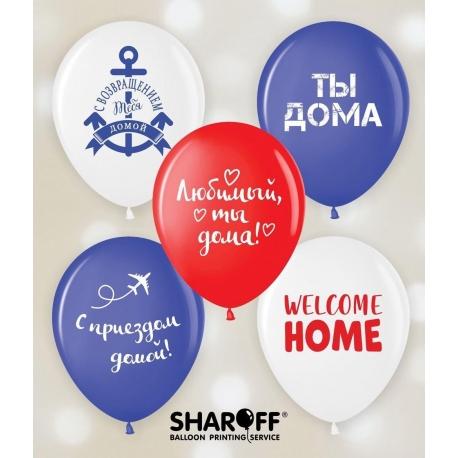 Воздушный шар (12'' 30 cм) Ты дома! красный, синий белый, 50