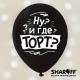 Воздушный шар (12'' 30 cм) Шуточные фразы, белый, черный, 50