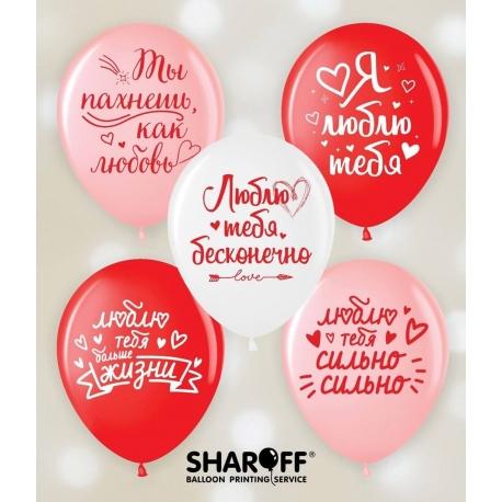 Воздушный шар (12'' 30 cм) Я люблю тебя, красный, белый