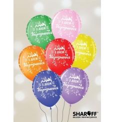 Воздушный шар (12'' 30 cм) З днем народження, Пастель микс 50