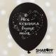 Воздушный шар (12'' 30 cм) Ты мій космос (Українською)