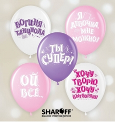 Воздушный шар (12'' 30 cм) Ты супер! лаванда, белый, розовый