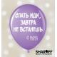 Воздушный шар (12'' 30 cм) Мамины фирменные фразы, белый