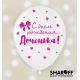 Воздушный шар (12'' 30 cм) С днём рождения, доченька, 50 шт. 2