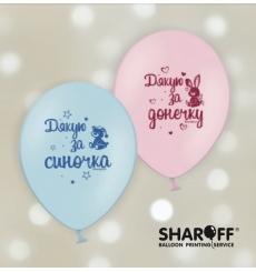 Воздушный шар (12'' 30 cм) Дякую за синочка, Дякую за донечку