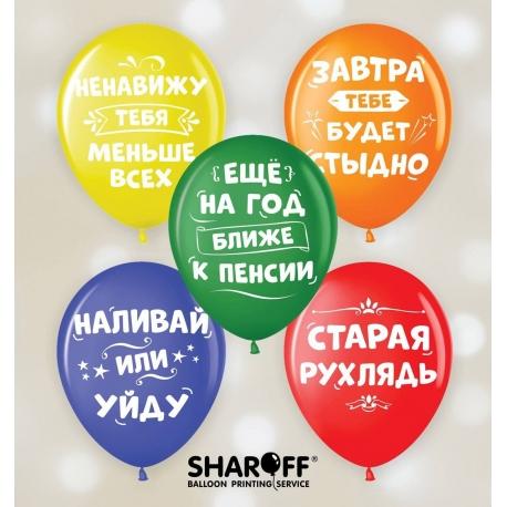 """Воздушный шарик (12"""", 30 cм) Шуточные цветные микс 50 шт. 2 ст."""