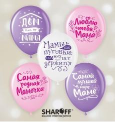 Воздушный шар (12'' 30 cм) Любимой мамочке, белый, розовый, 50