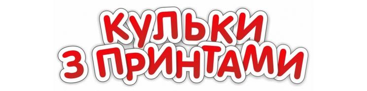 Шары с рисунками ТМ Sharoff