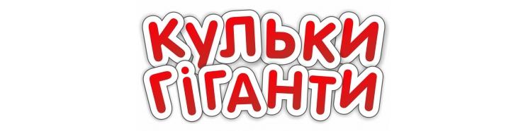Шары-гиганты с рисунками ТМ Sharoff